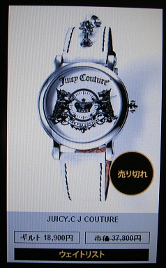 Juicy Couture(ジューシークチュール)04
